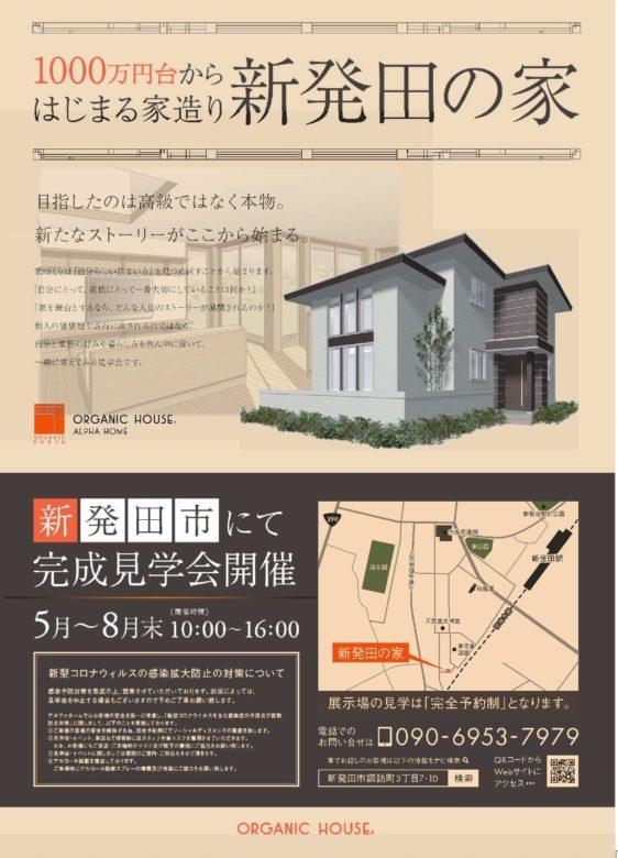 【A4広告】新発田の家_omote_ol_修正版1